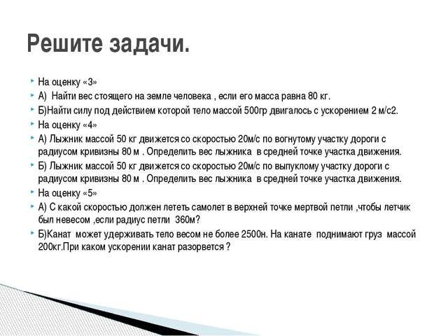 На оценку «3» А) Найти вес стоящего на земле человека , если его масса равна...