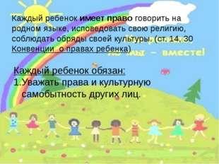 Каждый ребенок имеет право выражать свое мнение, собираться вместе с целью в