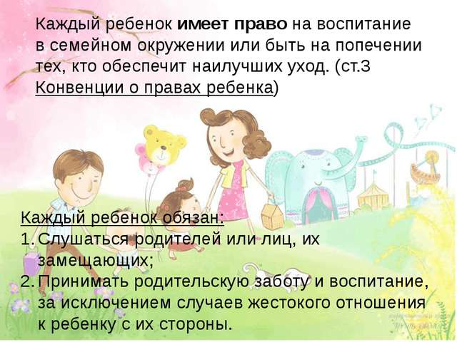 Каждый ребенок имеет право говорить на родном языке, исповедовать свою религи...
