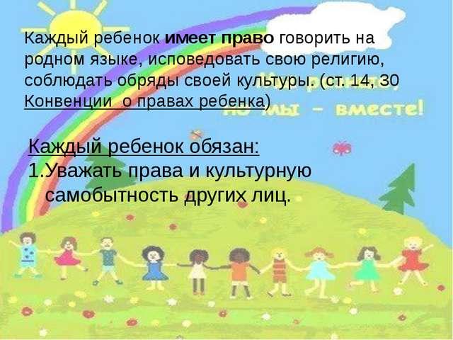 Каждый ребенок имеет право выражать свое мнение, собираться вместе с целью в...