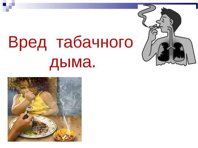Вред табачного дыма.