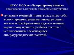 ФГОС НОО по «Литературному чтению» предполагает следующие предметные результа