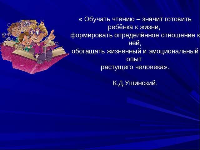 « Обучать чтению – значит готовить ребёнка к жизни, формировать определённое...
