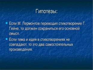 Гипотезы: Если М. Лермонтов переводил стихотворение Г. Гейне, то должен сохра