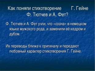 Как поняли стихотворение Г. Гейне Ф. Тютчев и А. Фет? Ф. Тютчев и А. Фет учл