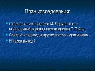 План исследования: Сравнить стихотворение М. Лермонтова и подстрочный перевод