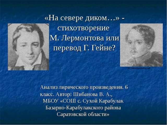 «На севере диком…» - стихотворение М. Лермонтова или перевод Г. Гейне? Анализ...
