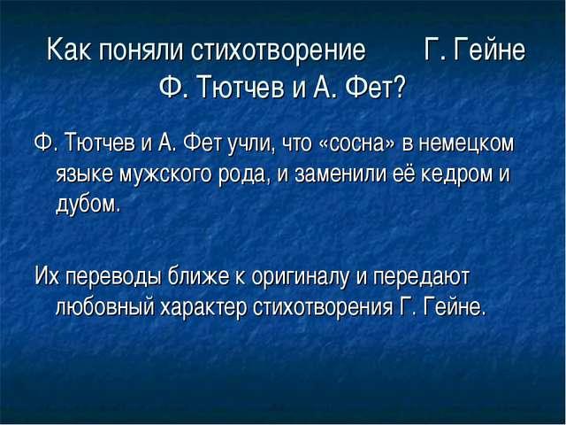 Как поняли стихотворение Г. Гейне Ф. Тютчев и А. Фет? Ф. Тютчев и А. Фет учл...