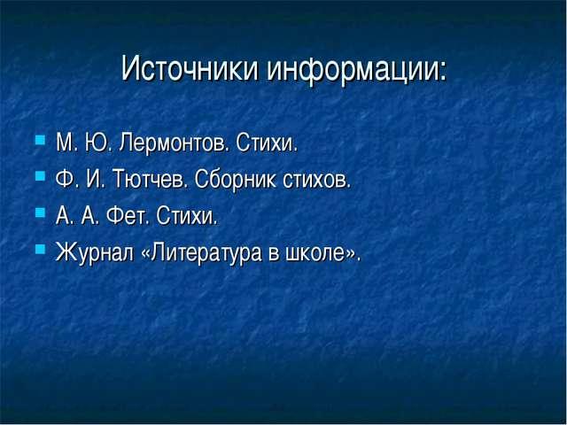 Источники информации: М. Ю. Лермонтов. Стихи. Ф. И. Тютчев. Сборник стихов. А...
