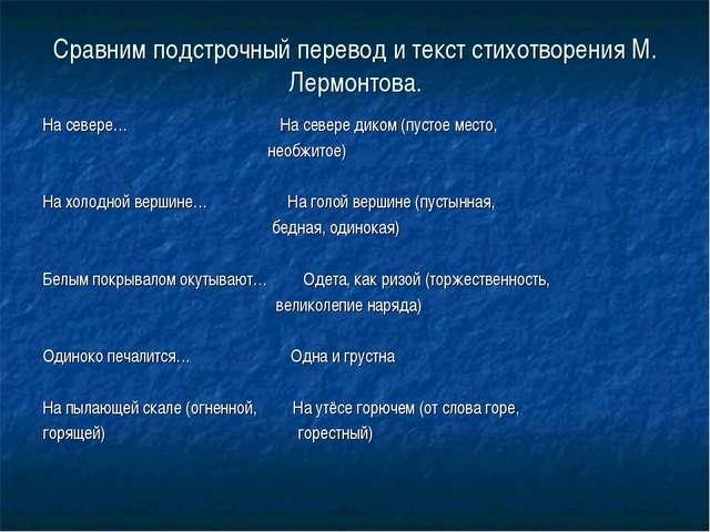 Сравним подстрочный перевод и текст стихотворения М. Лермонтова. На севере… Н...