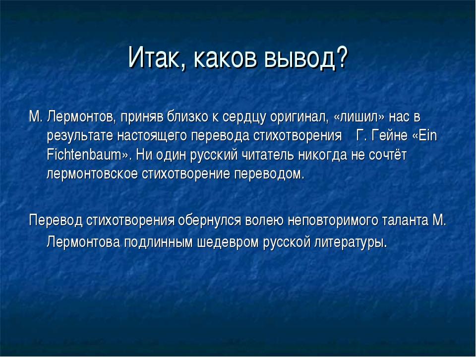 Итак, каков вывод? М. Лермонтов, приняв близко к сердцу оригинал, «лишил» нас...