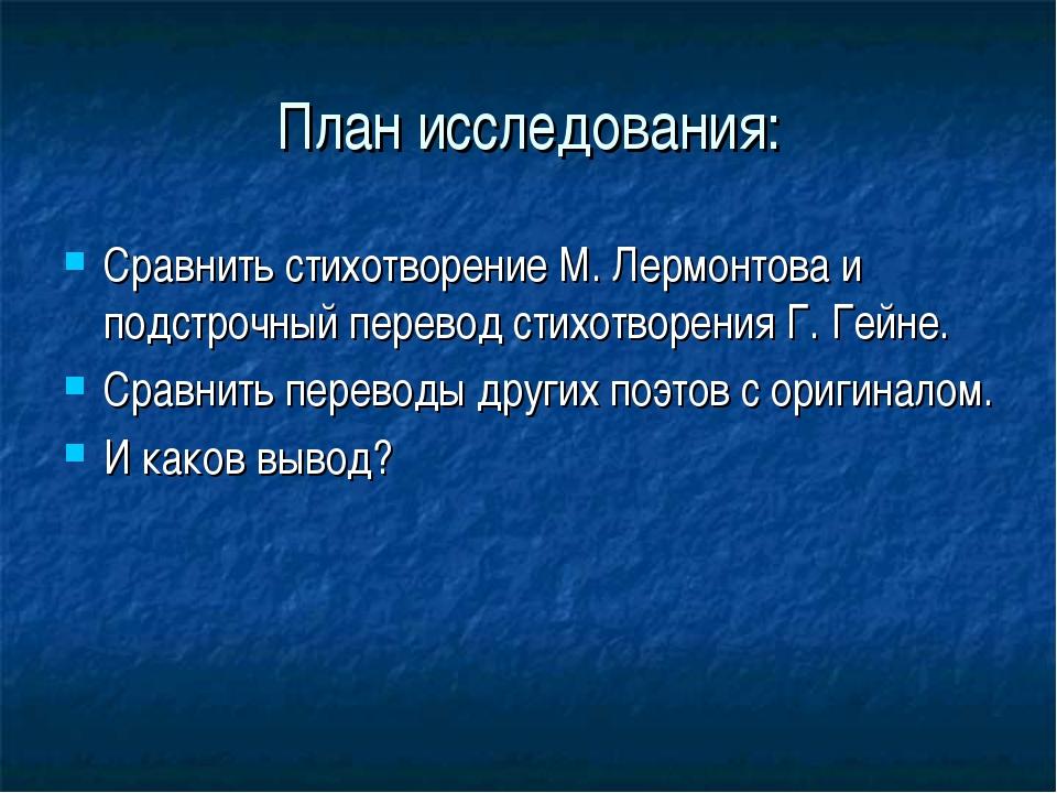 План исследования: Сравнить стихотворение М. Лермонтова и подстрочный перевод...