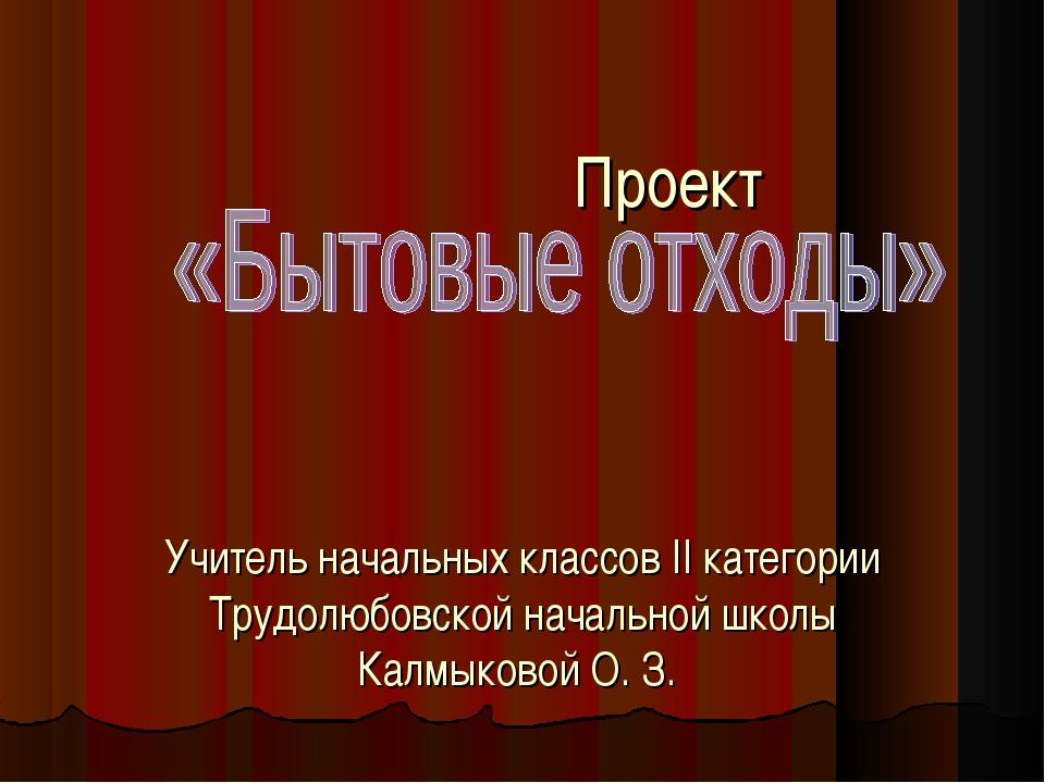 Проект Учитель начальных классов II категории Трудолюбовской начальной школы...
