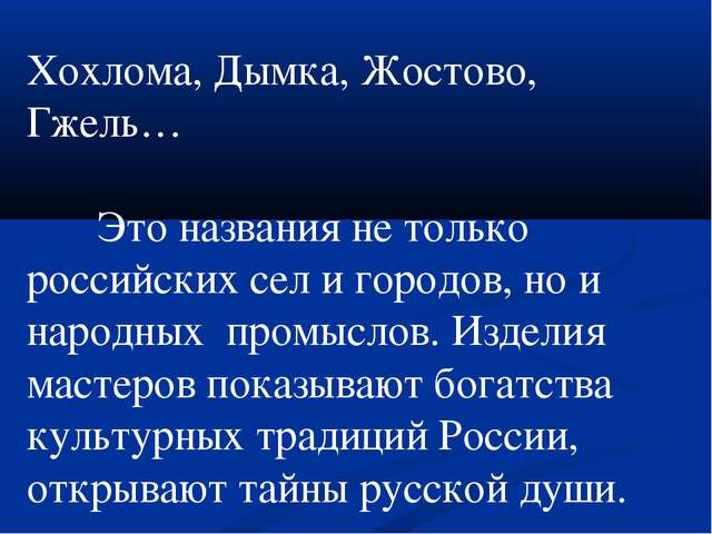 Хохлома, Дымка, Жостово, Гжель…  Это названия не только российских сел и го...