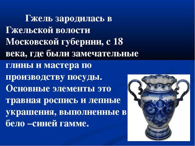 Гжель зародилась в Гжельской волости Московской губернии, с 18 века, где был...