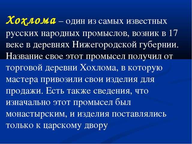 Хохлома – один из самых известных русских народных промыслов, возник в 17 век...