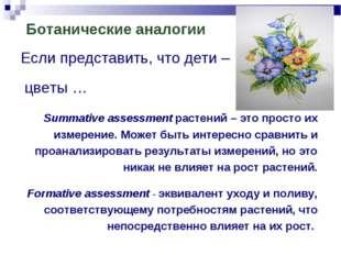 Ботанические аналогии Если представить, что дети – цветы … Summative assessm