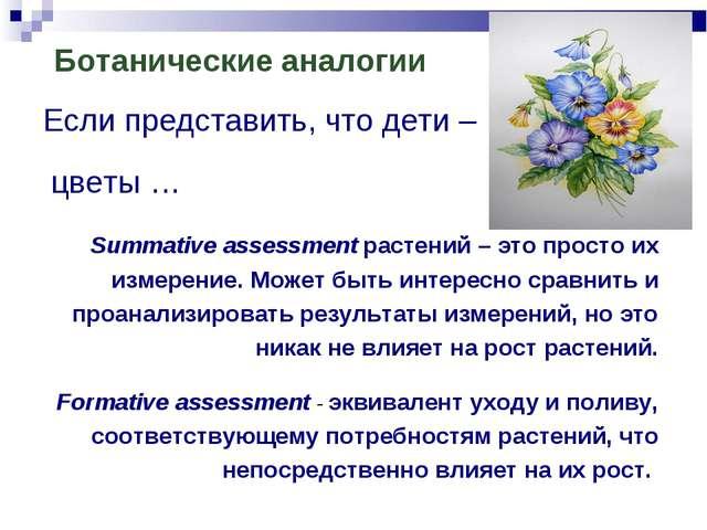 Ботанические аналогии Если представить, что дети – цветы … Summative assessm...