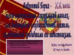 учитель истории и обществознания МБОУ СОШ № 280 п.Оленья Губа Мурманская обл
