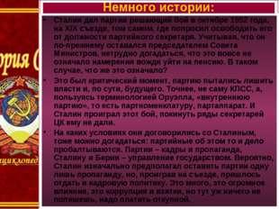 Сталин дал партии решающий бой в октябре 1952 года, на XIX съезде, том самом,