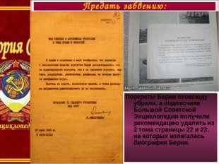 Портреты Берии отовсюду убрали, а подписчики Большой Советской Энциклопедии п