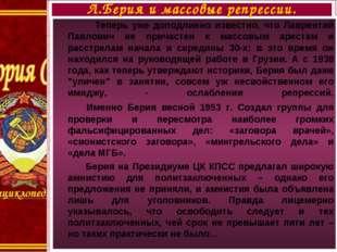 Теперь уже доподлинно известно, что Лаврентий Павлович не причастен к массов