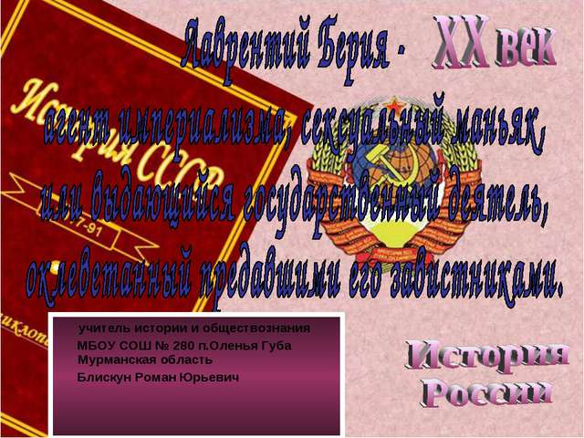 учитель истории и обществознания МБОУ СОШ № 280 п.Оленья Губа Мурманская обл...