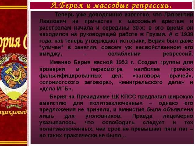 Теперь уже доподлинно известно, что Лаврентий Павлович не причастен к массов...