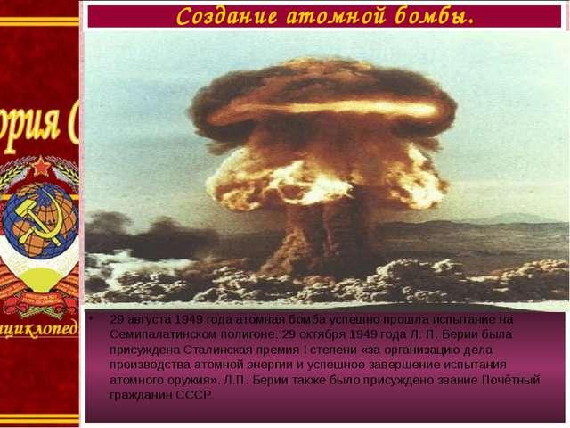 29 августа 1949 года атомная бомба успешно прошла испытание на Семипалатинско...