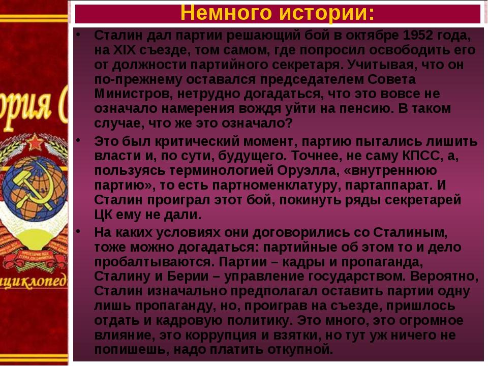 Сталин дал партии решающий бой в октябре 1952 года, на XIX съезде, том самом,...