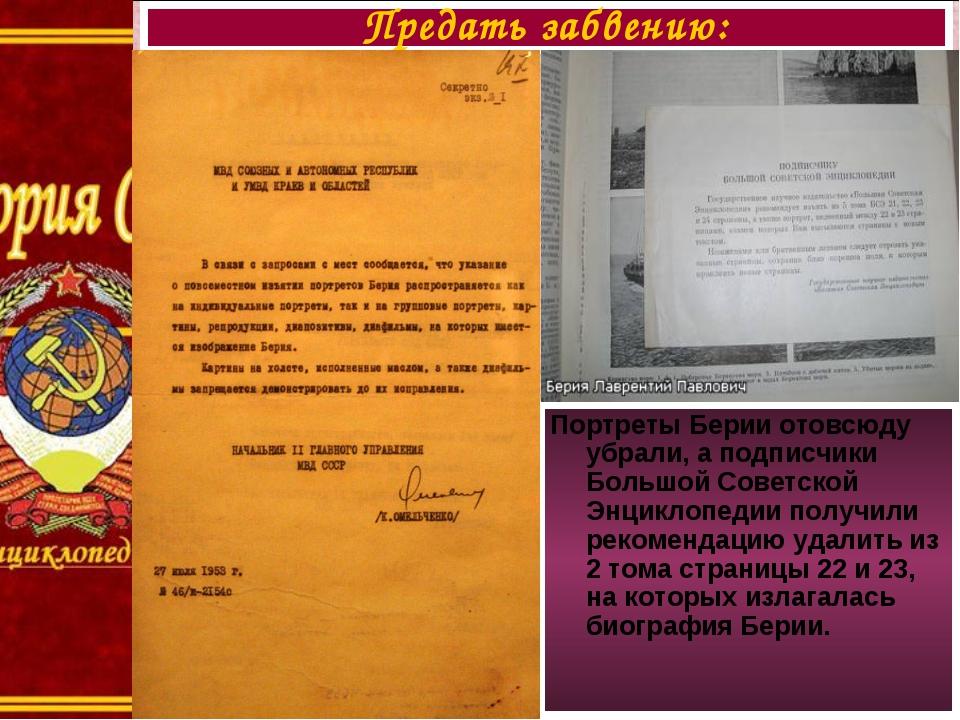 Портреты Берии отовсюду убрали, а подписчики Большой Советской Энциклопедии п...