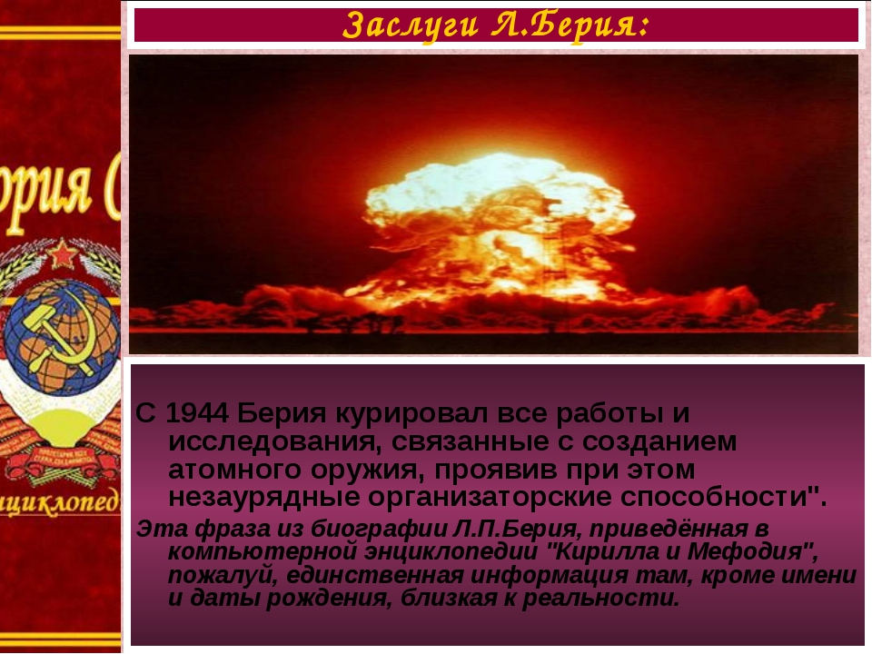 С 1944 Берия курировал все работы и исследования, связанные с созданием атом...