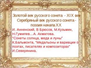 Золотой век русского сонета - XIX век Серебряный век русского сонета - поэзи