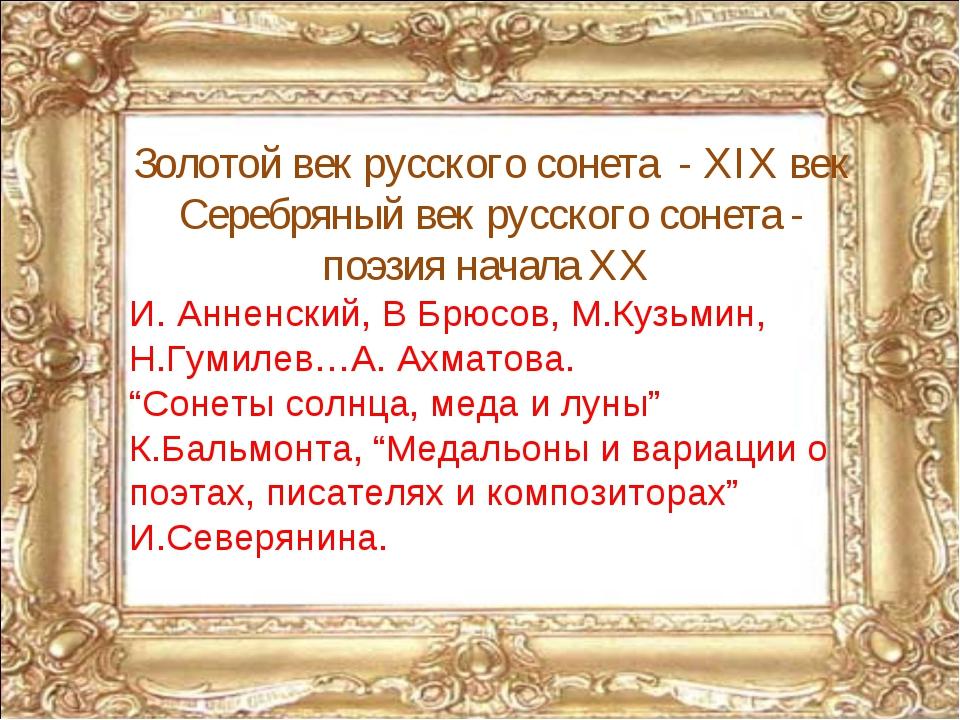Золотой век русского сонета - XIX век Серебряный век русского сонета - поэзи...