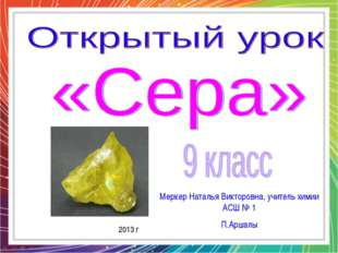Меркер Наталья Викторовна, учитель химии АСШ № 1 П.Аршалы 2013 г