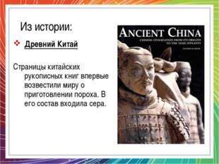 Из истории: Древний Китай Страницы китайских рукописных книг впервые возвести