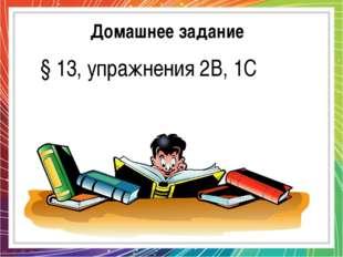 Домашнее задание § 13, упражнения 2В, 1С