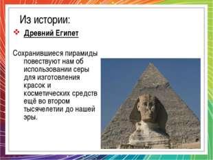 Из истории: Древний Египет Сохранившиеся пирамиды повествуют нам об использов