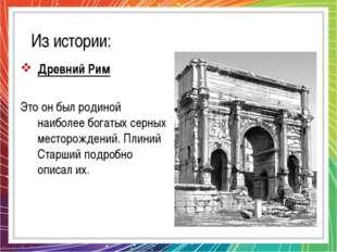 Из истории: Древний Рим Это он был родиной наиболее богатых серных месторожде