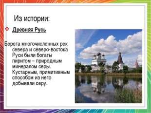 Из истории: Древняя Русь Берега многочисленных рек севера и северо-востока Ру