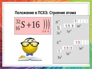 Положение в ПСХЭ. Строение атома 2 8 6