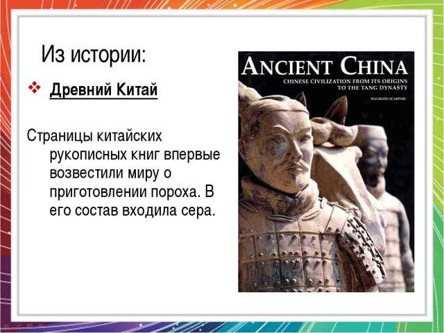 Из истории: Древний Китай Страницы китайских рукописных книг впервые возвести...