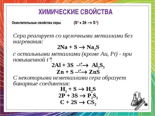 ХИМИЧЕСКИЕ СВОЙСТВА Окислительные свойства серы (S0 + 2ē  S-2) Сера реагиру...