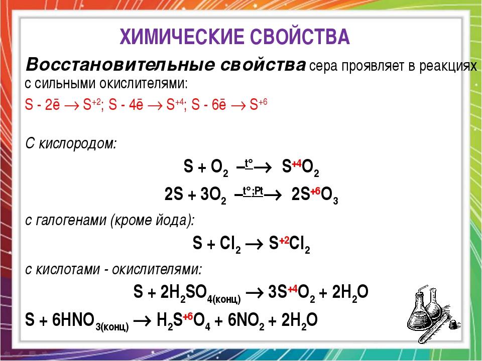 Схема реакции в которой сера восстановитель