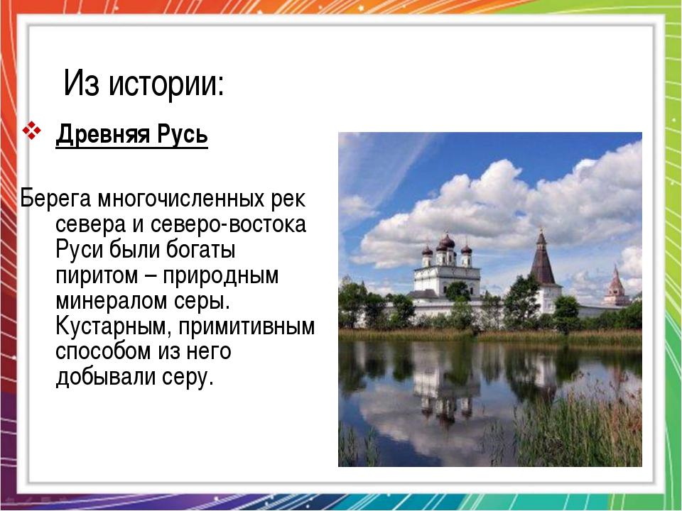 Из истории: Древняя Русь Берега многочисленных рек севера и северо-востока Ру...