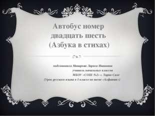 Автобус номер двадцать шесть (Азбука в стихах) подготовила Макарова Лариса Ив
