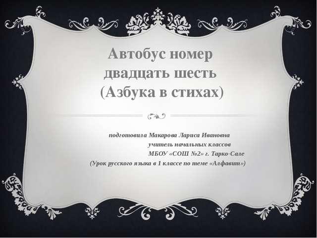 Автобус номер двадцать шесть (Азбука в стихах) подготовила Макарова Лариса Ив...