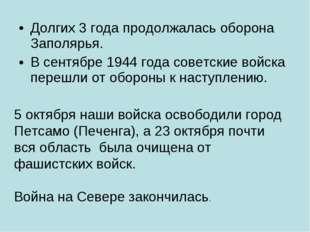 Долгих 3 года продолжалась оборона Заполярья. В сентябре 1944 года советские