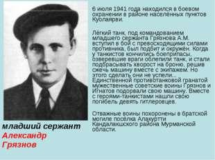 6 июля 1941 года находился в боевом охранении в районе населённых пунктов Куо