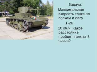 Задача. Максимальная скорость танка по сопкам и лесу Т-26 16 км/ч. Какое рас